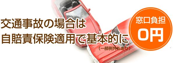 交通事故,自賠責保険,任意保険,健康保険