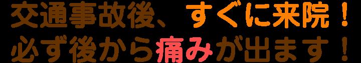 交通事故,事故治療,ムチウチ,むち打ち,腰痛,自転車,茨木市,新庄町整骨院