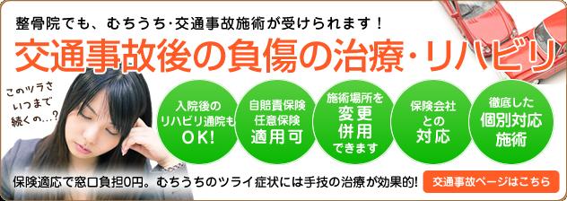 交通事故、治療、リハビリ、むち打ち、腰痛、痺れ、茨木市新庄町整骨院