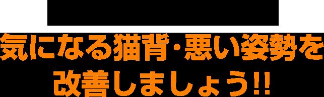 子供、猫背、姿勢、矯正、骨盤矯正、茨木市新庄町整骨院
