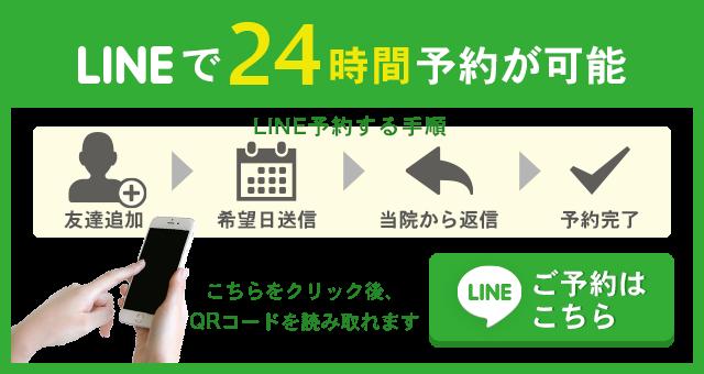 LINE,予約,茨木市新庄町整骨院